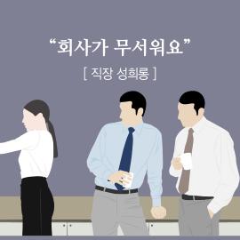 """[카드뉴스] """"회사가 무서워요"""" 직장 성희롱"""