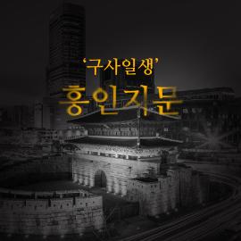 [카드뉴스] '구사일생' 흥인지문