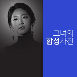 [카드뉴스] 그녀의 합성사진