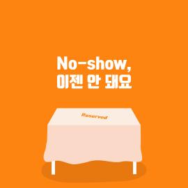 [카드뉴스] No-show, 이젠 안 돼요