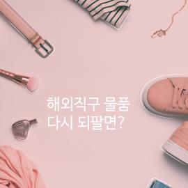 [카드뉴스] 해외직구 물품 다시 되팔면?
