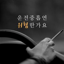 [카드뉴스] 운전 중 흡연, 위험한가요?