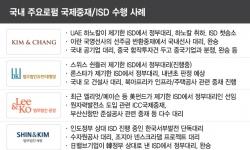 이젠 ISD 단독 대리까지…'글로벌 플레이어'된 韓로펌들