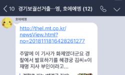"""""""혜경궁 김씨, 남편 고향도 모른다고?"""" vs """"이메일 일치"""""""
