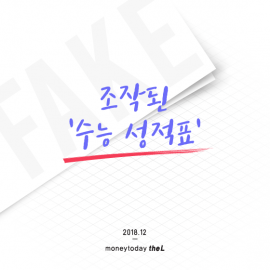 [카드뉴스] 조작된 '수능 성적표'