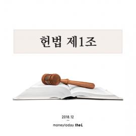[카드뉴스] 세계 각국의 헌법 제1조