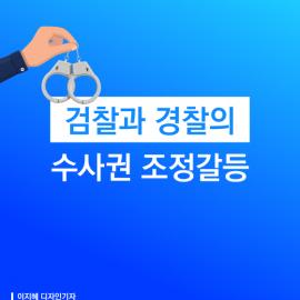 [카드뉴스] 검경 수사권 조정 갈등