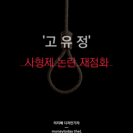 [카드뉴스] '고유정' 사형제 논란 재점화