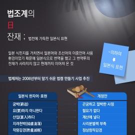 [그래픽뉴스] 광복 74주년, 아직도 있는 법조계의 日 잔재