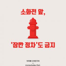 [카드뉴스] 소화전 앞, '잠깐 정차'도 금지!!