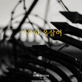 [카드뉴스] 보상될 수 없는 '억울한 옥살이'