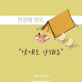 """[카드뉴스] 한강공원 텐트 """"낮에도 안돼요"""""""