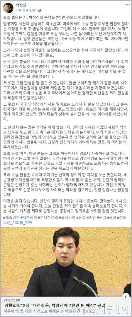 위자료 5000만원 더 받게 됐지만…박창진은 웃지 않았다