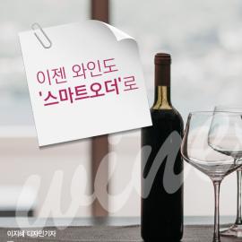 [카드뉴스] 와인도 '스마트오더'로