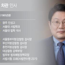 [그래픽] 고기영 법무부 차관 프로필