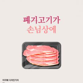 [카드뉴스] '폐기' 고기 손님에…더는 반복 안된다
