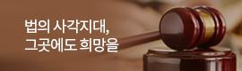 법의 사각지대, 그곳에도 희망을