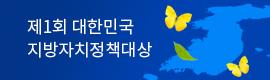제1회 대한민국지방자치정책대상