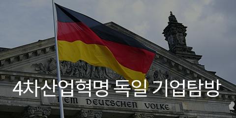 4차산업혁명 독일 기업탐방