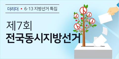 제7회 전국동시지방선거