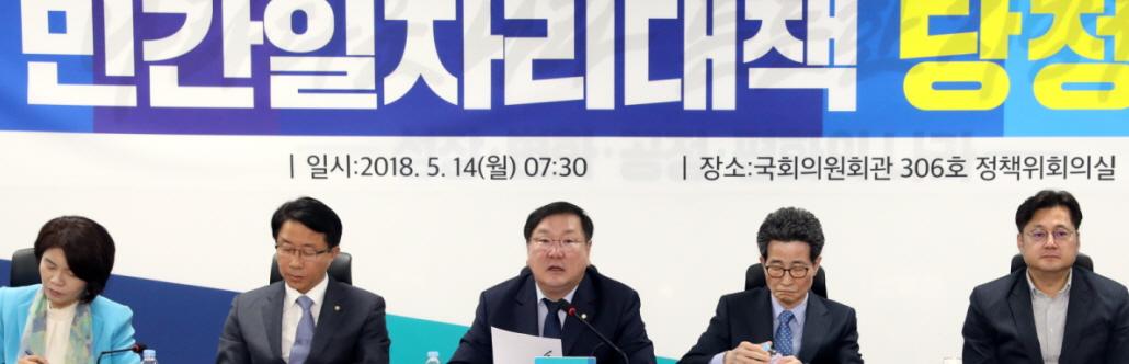 당정청, 임팩트투자펀드 조성…'민간 일자리 창출'