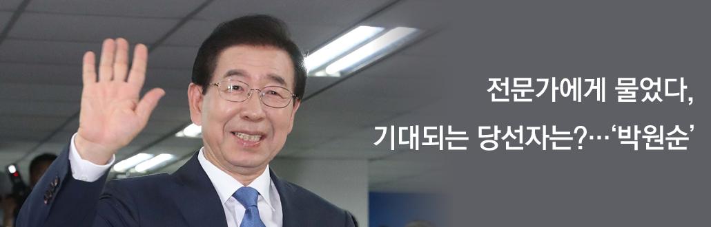 전문가에게 물었다, 기대되는 당선자는?…'박원순'