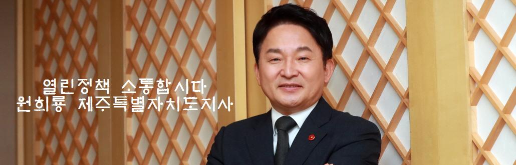 원희룡 제주특별자치도지사,