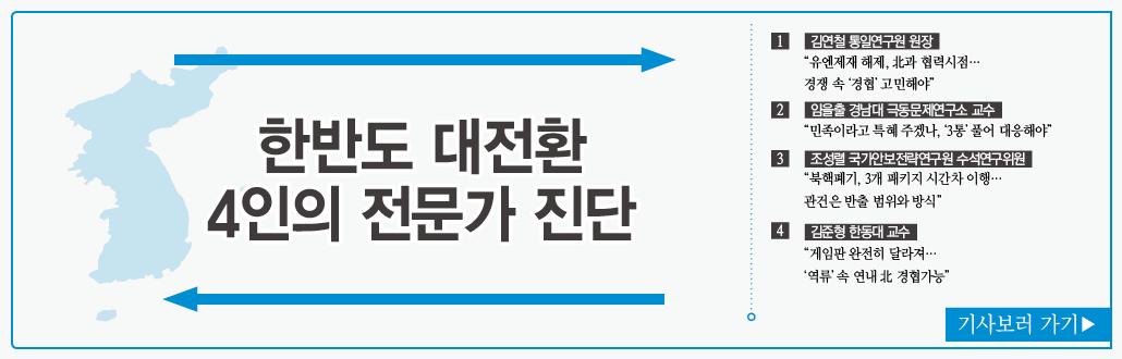 """""""유엔제재 해제, 北과 협력시점…경쟁 속 '경협' 고민해야"""""""