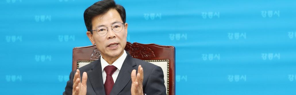 """김한근 강릉시장, """"세계가 주목한 강릉, 이제 바뀔 때"""""""