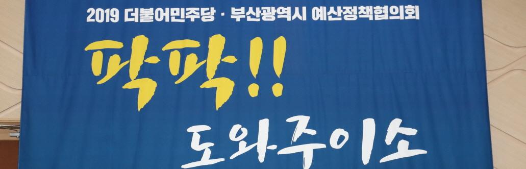 긴급점검 부산 민심…지난 선거 與 휩쓸었지만 등돌린 PK?