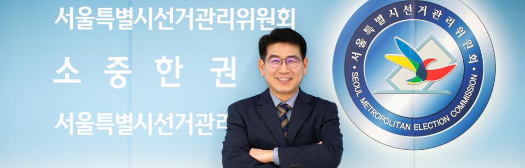 """장재영 서울시 선관위 사무처장 """"민심 척도, 서울 총선관리 책임 막중"""""""