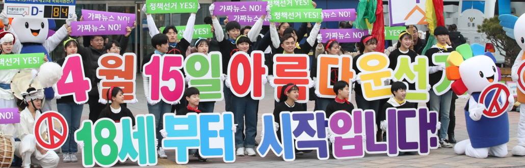 '심판론'의 진원지 서울, 4·15 총선 표심 어디로