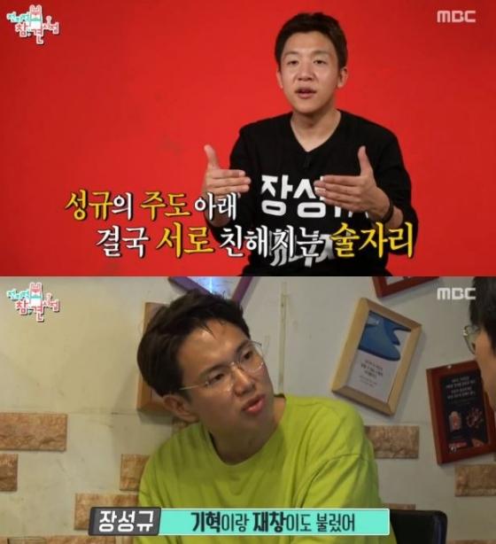 장성규 매니저, 월급 얼마 주길래..'명절 보너스 10만원vs50만원'