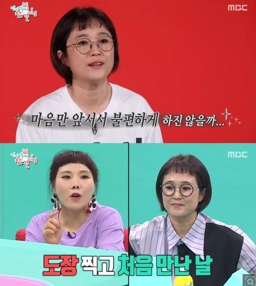 송은이, 신봉선 남자친구 단속? '범법행위 안 된다'