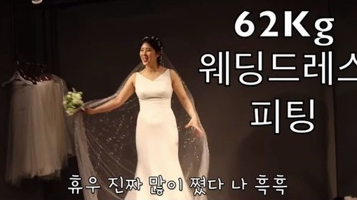 강유미, 결혼식 당시 62kg 웨딩드레스 피팅?