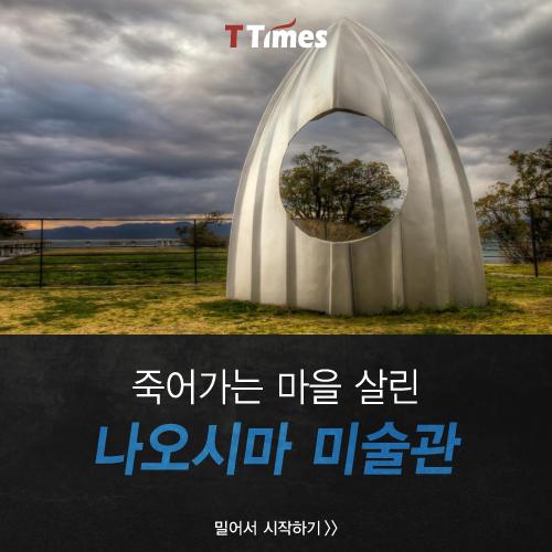 미술관! 죽어가는 섬 '나오시마'를 살리다