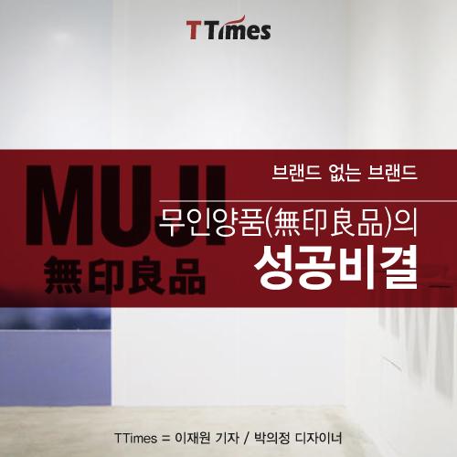 """""""본질만 남겼다"""" 무인양품의 성공비결"""