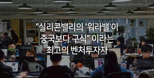 """""""실리콘밸리의 '워라밸'이 중국보다 구식""""이라는 美 최고의 벤처투자자"""
