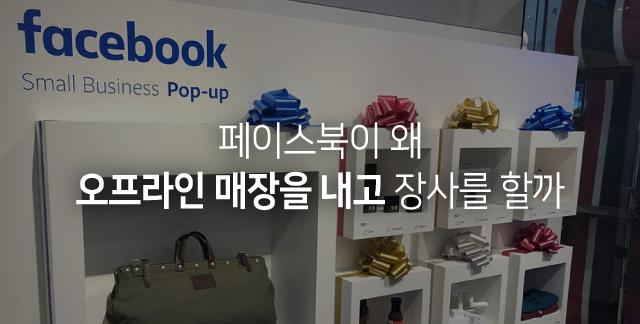 페이스북이 백화점으로 들어간 이유
