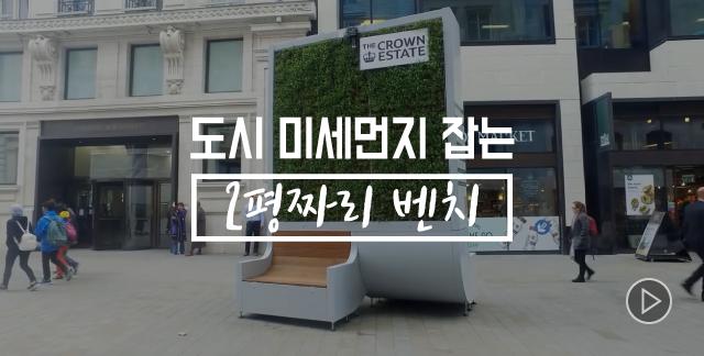 (동영상)이 벤치는 도시에 나무 275그루 심는 효과!