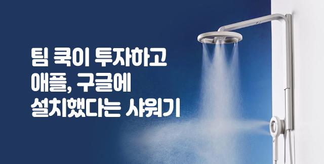 스프레이처럼 분사해 물 사용 65%↓