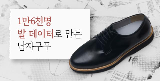 한국남자들이 구두 신으면 발이 아픈 이유