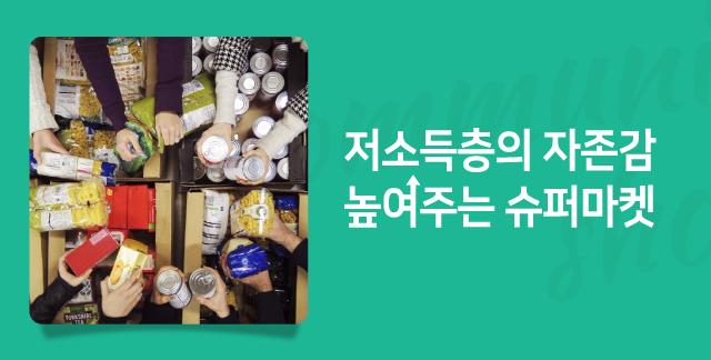 푸드뱅크의 진화모델 '사회적 슈퍼마켓'