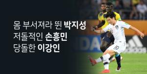 X세대 박지성, 밀레니얼 손흥민, Z세대 이강인의 차이