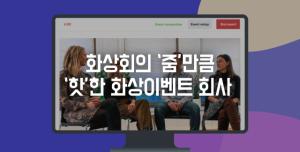 최근 3개월 2천개 행사 개최한 '런 더 월드'