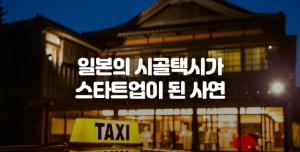 9대뿐이던 택시회사 혁신하다 스타트업 창업했다.