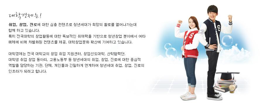 대학경제 소개글