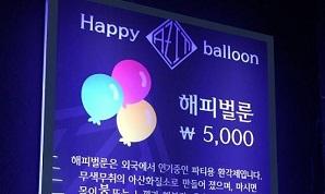 대학가 '해피벌룬' 환각파티 유행, 제재 움직임