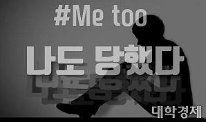 [단독]남자도 미투, 인천 한 대학 男교수가 男제자 성추행