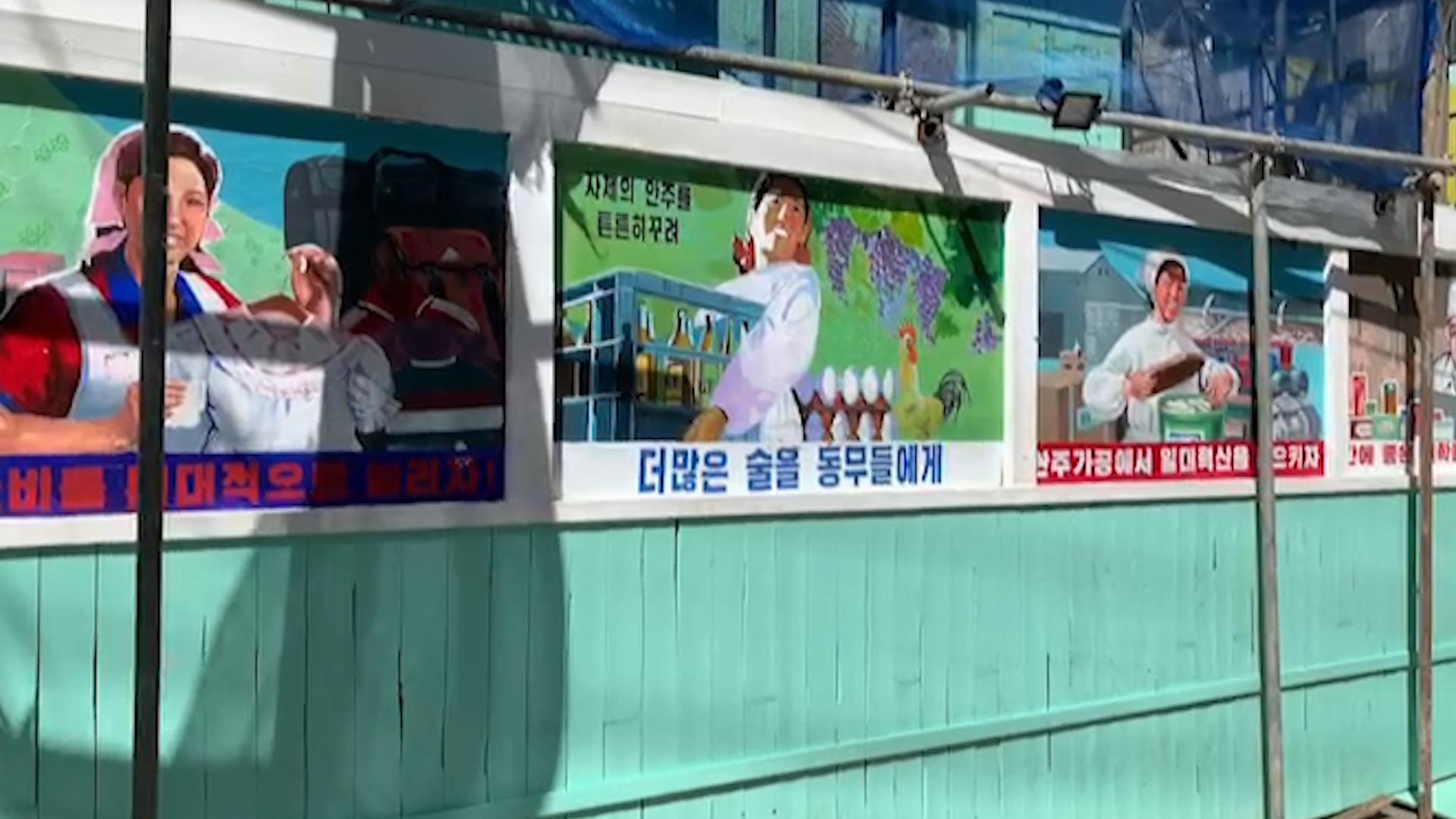 홍대 '북한풍 주점' 등장 논란...인공기, 김일성 부자 초상화 철거